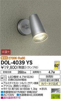 DOL-4039YS 屋外灯 大光電機(DAIKO)