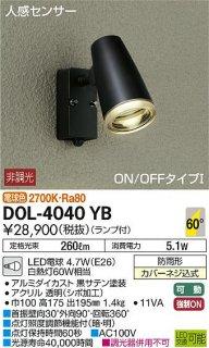DOL-4040YB 屋外灯 大光電機(DAIKO)