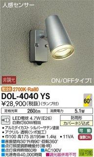 DOL-4040YS 屋外灯 大光電機(DAIKO)