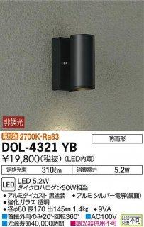 DOL-4321YB 屋外灯 大光電機(DAIKO)