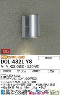DOL-4321YS 屋外灯 大光電機(DAIKO)