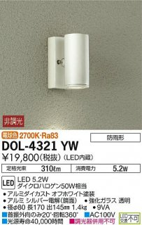DOL-4321YW 屋外灯 大光電機(DAIKO)