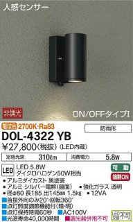 DOL-4322YB 屋外灯 大光電機(DAIKO)