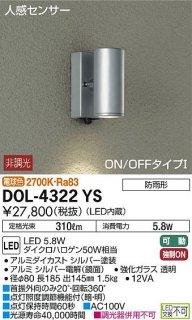 DOL-4322YS 屋外灯 大光電機(DAIKO)