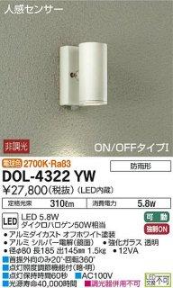DOL-4322YW 屋外灯 大光電機(DAIKO)