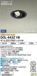 DOL-4432YB ポーチライト 大光電機(DAIKO)