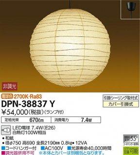 DPN-38837Y (イサム・ノグチ AKARI) ペンダント 大光電機(DAIKO)