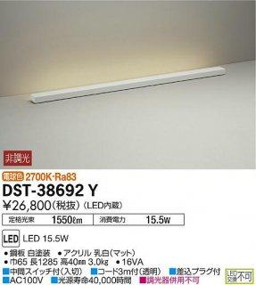 DST-38692Y スタンド 大光電機(DAIKO)