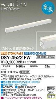 DSY-4522FW ベースライト 大光電機(DAIKO)