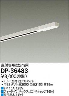 DP-36483 配線ダクトレール 大光電機(DAIKO)