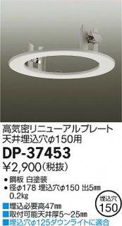 DP-37453 オプション 大光電機(DAIKO)