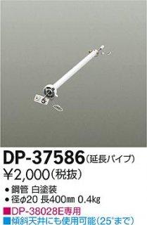 期間限定特価 DP-37586 シーリングファン 大光電機(DAIKO)