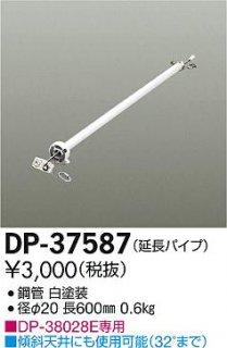 期間限定特価 DP-37587 シーリングファン 大光電機(DAIKO)