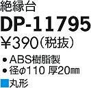 DP-11795 オプション 大光電機(DAIKO)