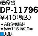 DP-11796 オプション 大光電機(DAIKO)