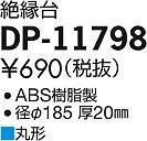 DP-11798 オプション 大光電機(DAIKO)