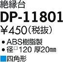 DP-11801 オプション 大光電機(DAIKO)