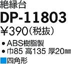 DP-11803 オプション 大光電機(DAIKO)