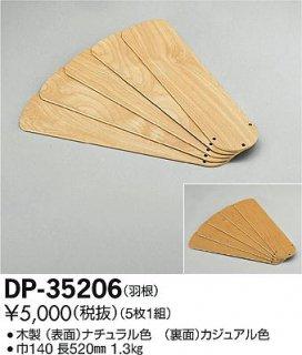 期間限定特価 DP-35206 シーリングファン 大光電機(DAIKO)