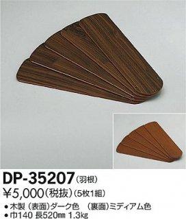 期間限定特価 DP-35207 シーリングファン 大光電機(DAIKO)