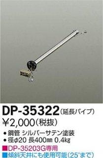 期間限定特価 DP-35322 シーリングファン 大光電機(DAIKO)