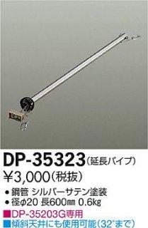 期間限定特価 DP-35323 シーリングファン 大光電機(DAIKO)