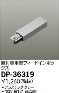 DP-36319 配線ダクトレール 大光電機(DAIKO)