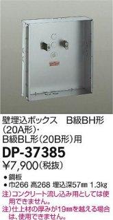 DP-37385 ベースライト 壁埋込ボックス 大光電機(DAIKO)
