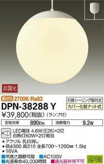 DPN-38288Y ペンダント 大光電機(DAIKO)