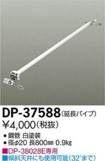 期間限定特価 DP-37588 シーリングファン 大光電機(DAIKO)