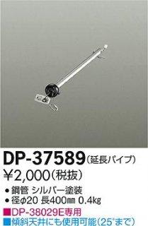 期間限定特価 DP-37589 シーリングファン 大光電機(DAIKO)