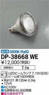 DP-38668WE (昼白色 7.1W E26 5000K Ra83 AC100V 12VA) ランプ類 大光電機(DAIKO)