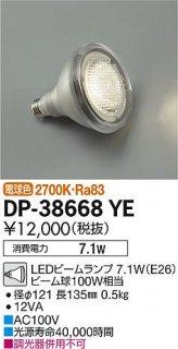 DP-38668YE (電球色 7.1W E26 2700K Ra83 AC100V 12VA) ランプ類 大光電機(DAIKO)