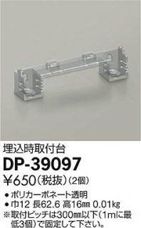 DP-39097 ベースライト 埋込時取付台 大光電機(DAIKO)