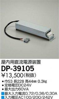 DP-39105 ベースライト 屋内用直流電源装置 大光電機(DAIKO)