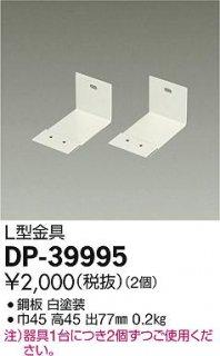 DP-39995 ベースライト L型金具 大光電機(DAIKO)