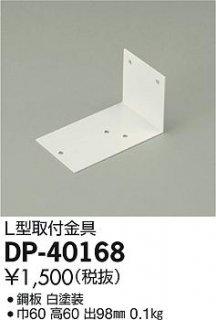 DP-40168 ベースライト 金具 大光電機(DAIKO)