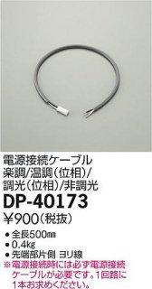 DP-40173 ベースライト ケーブル 大光電機(DAIKO)