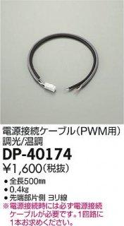 DP-40174 ベースライト ケーブル 大光電機(DAIKO)