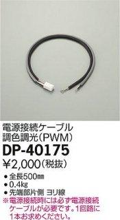 DP-40175 ベースライト ケーブル 大光電機(DAIKO)