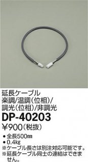 DP-40203 ベースライト 延長ケーブル 大光電機(DAIKO)