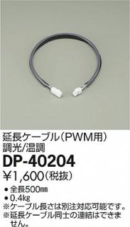 DP-40204 ベースライト 延長ケーブル 大光電機(DAIKO)