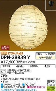 DPN-38839Y (イサム・ノグチ AKARI) ペンダント 大光電機(DAIKO)