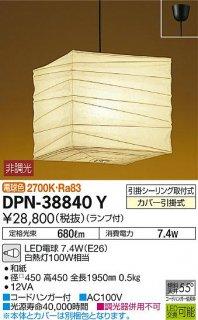DPN-38840Y (イサム・ノグチ AKARI) ペンダント 大光電機(DAIKO)
