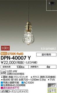 DPN-40007Y ペンダント 大光電機(DAIKO)