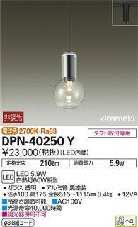 DPN-40250Y ペンダント 大光電機(DAIKO)