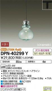 DPN-40299Y ペンダント 大光電機(DAIKO)
