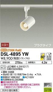 DSL-4895YW スポットライト 大光電機(DAIKO)