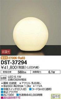DST-37294 スタンド 大光電機(DAIKO)
