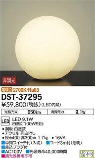 DST-37295 スタンド 大光電機(DAIKO)